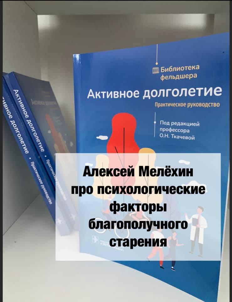 Алексей Мелехин Активное долголетие