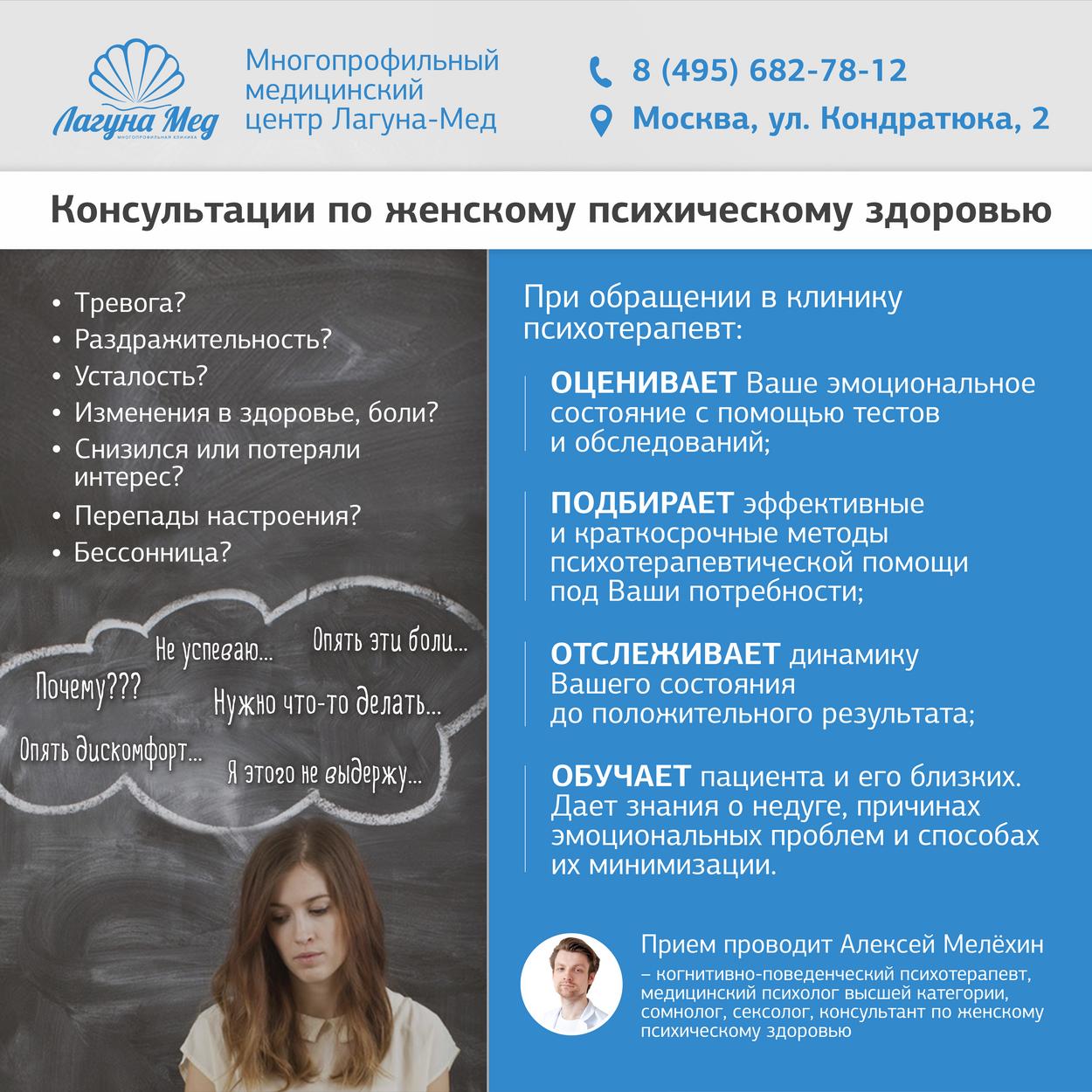 Прием Алексея Игоревича Мелёхина в гинекологической клинике Лагуна-Мед