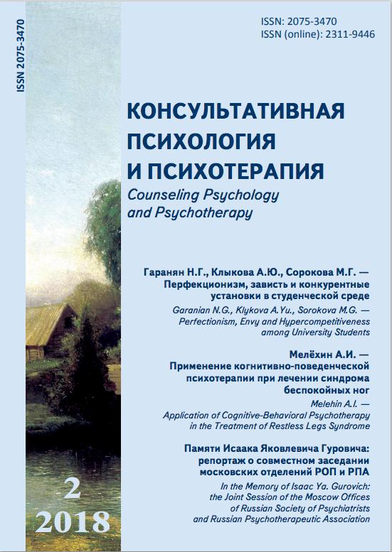 Применение когнитивно-поведенческой психотерапии при лечении синдрома беспокойных ног
