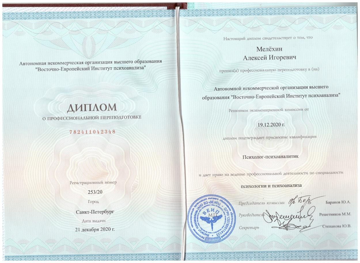 Алексей Мелехин Психоаналитик