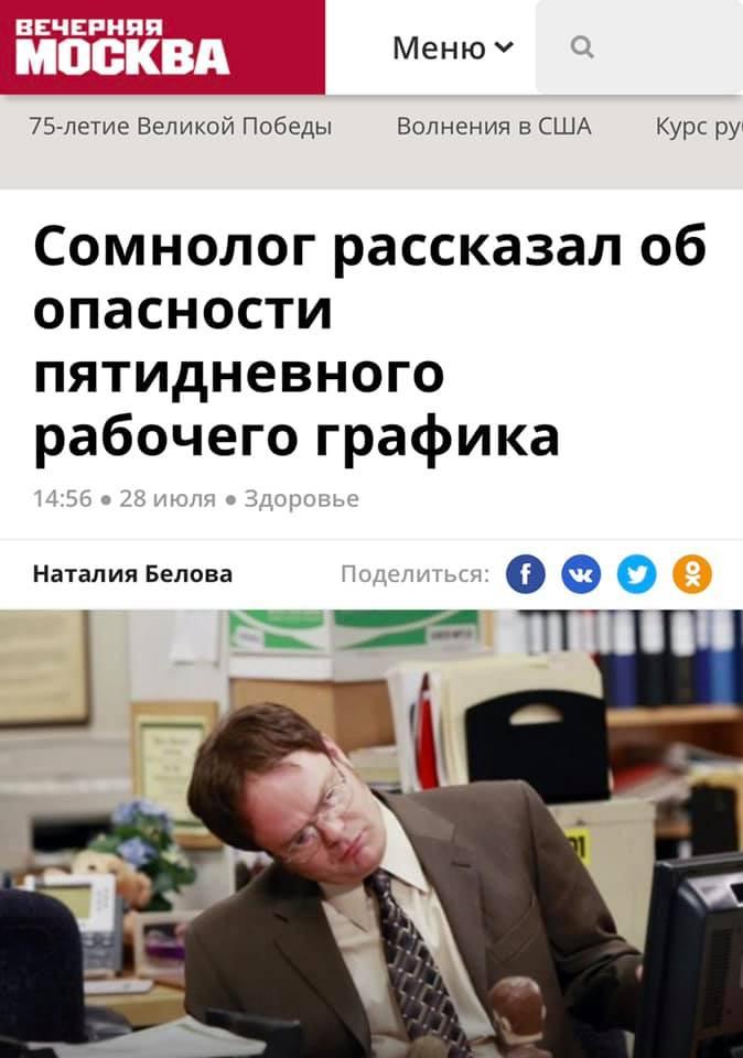 Алексей Мелехин рассказал об опасности пятидневного рабочего графика