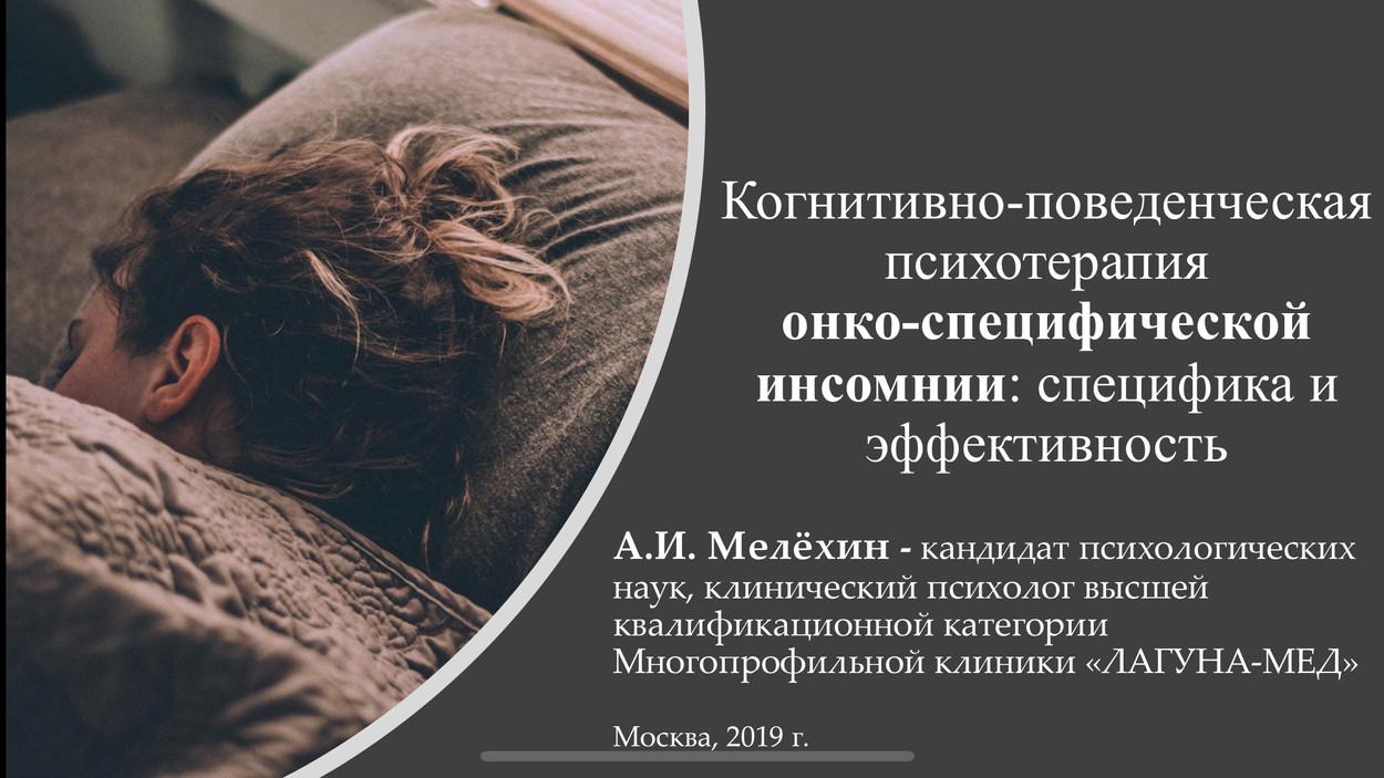 Алексей Мелехин. Онко-специфическая инсомния