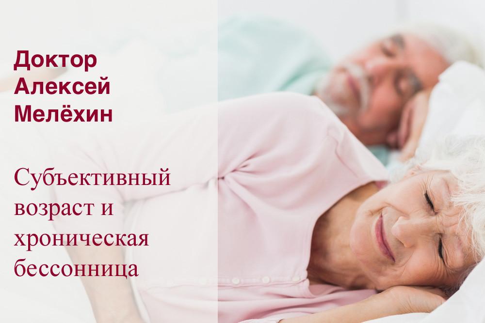 Субъективный возраст и качество сна