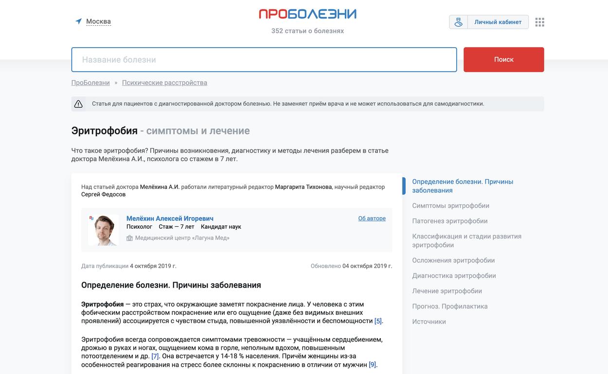 Алексей Мелёхин. Эритрофобия