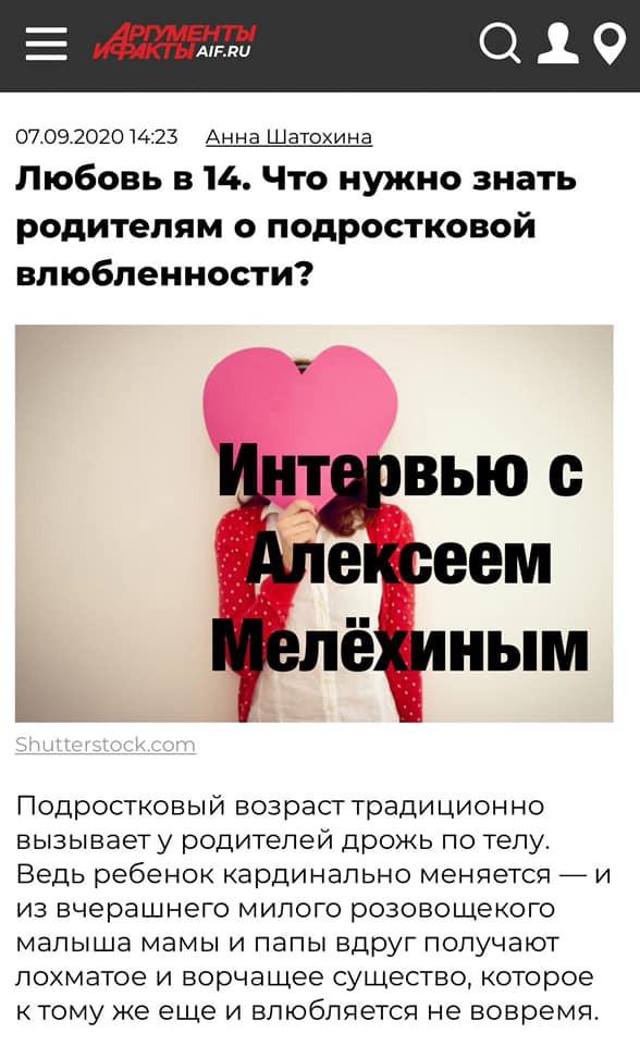 Алексей Мелехин, что такое романтическая подростковая любовь?
