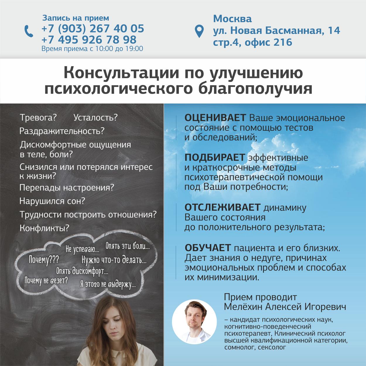 Запись на очные приемы к Алексею Мелёхину