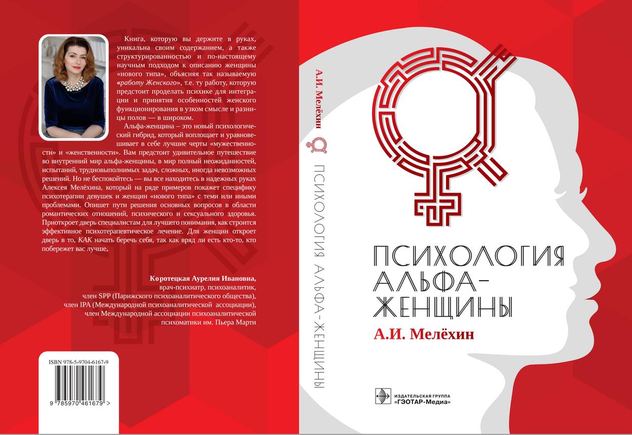 Алексей Мелехин Психология альфа-женщины