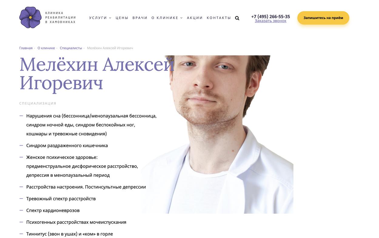 Прием Алексея Игоревича Мелёхина в неврологический клинике в Хамовниках (м. Фрунзенская)