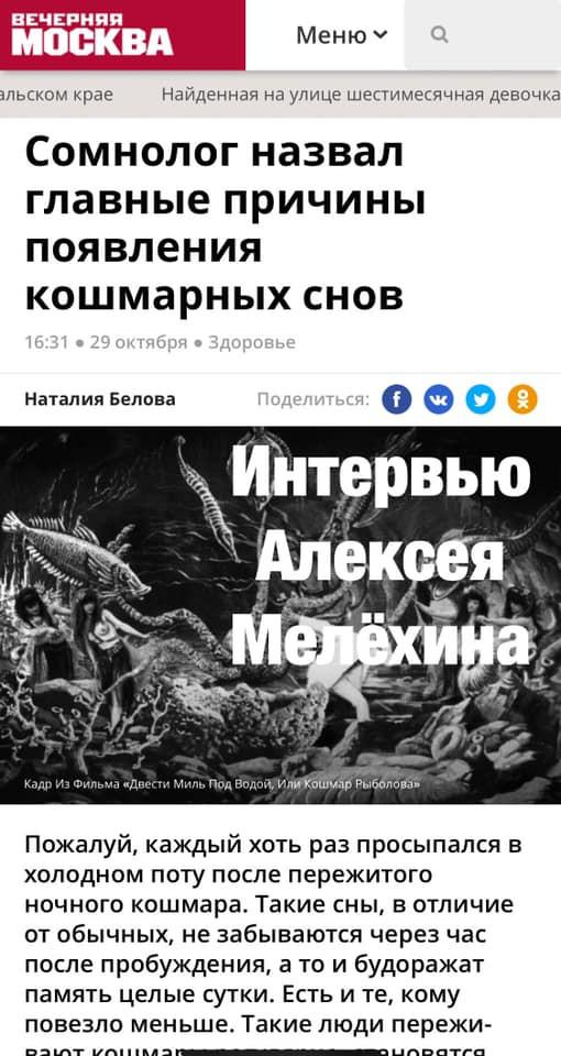 Алексей Мелёхин О кошмарах