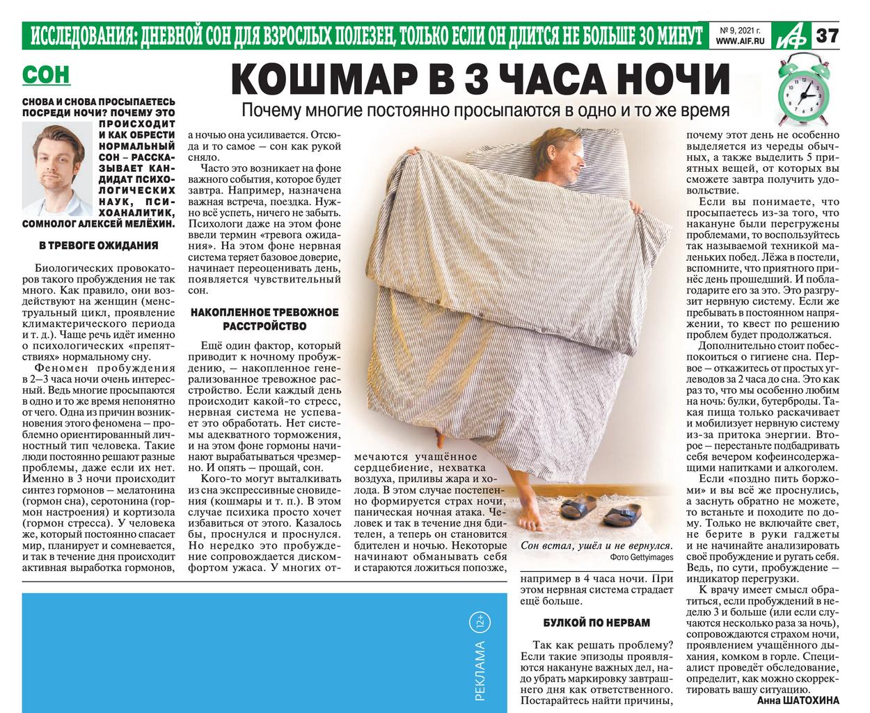 Алексей Мелехин Феномен трех часов ночи