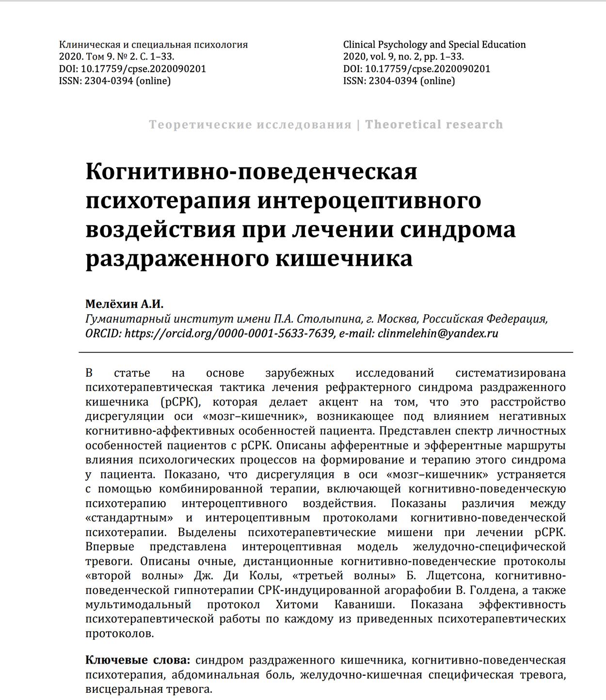 Алексей Мелехин о синдроме раздраженного кишечника