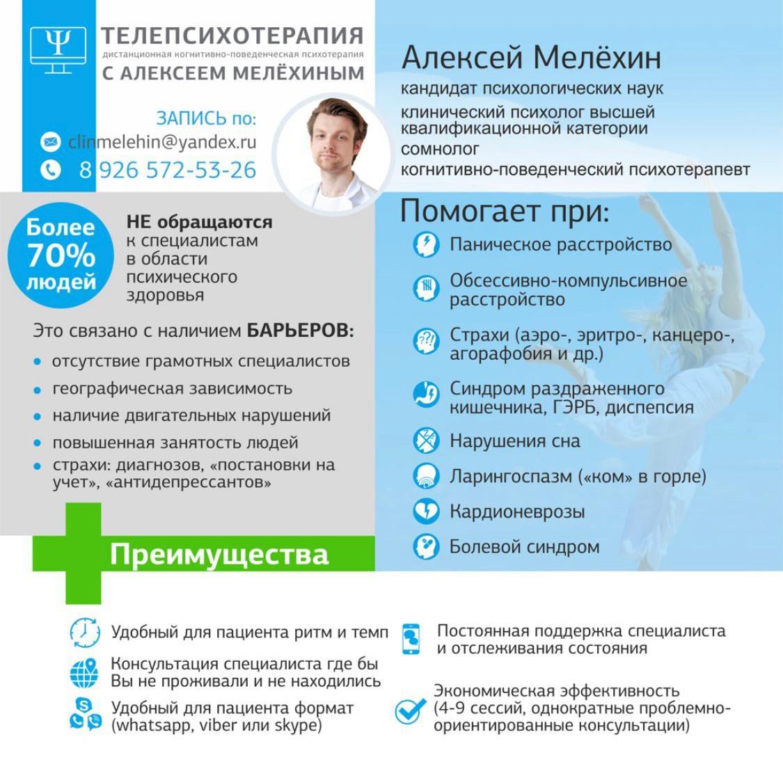 Запись на консультацию к Алексею Мелехину