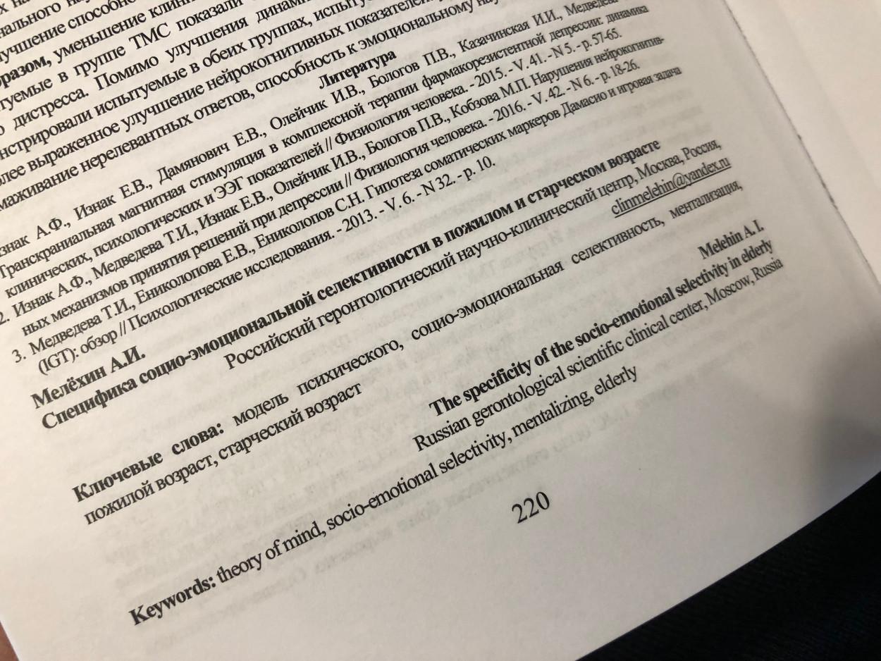 Специфика социо-эмоциональной селективности в пожилом и старческом возрасте (Поляковские чтения-2018