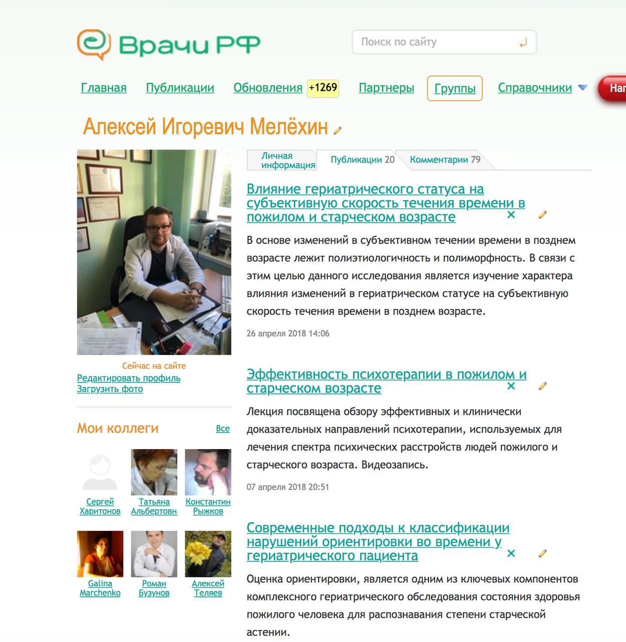 Заметки Доктора Алексея Мелёхина на портале ВРАЧИ РФ