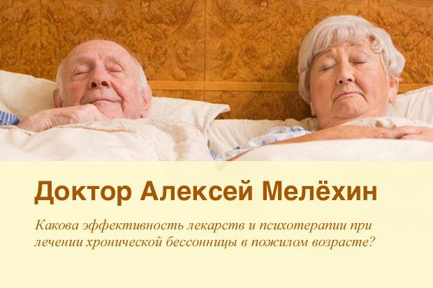 Лекарства или психотерапия при лечении хронической бессонницы в пожилом возрасте?