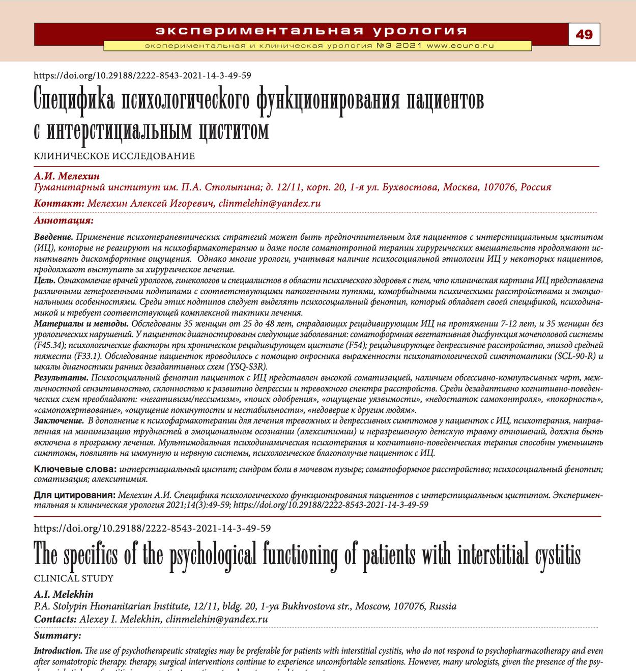 Алексей Мелехин психологическое функционирование женщин с циститом