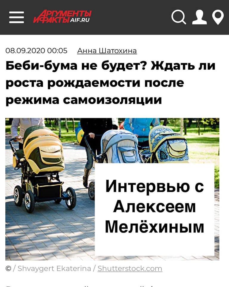 Алексей Мелехин. Беби-бум после пандемии?