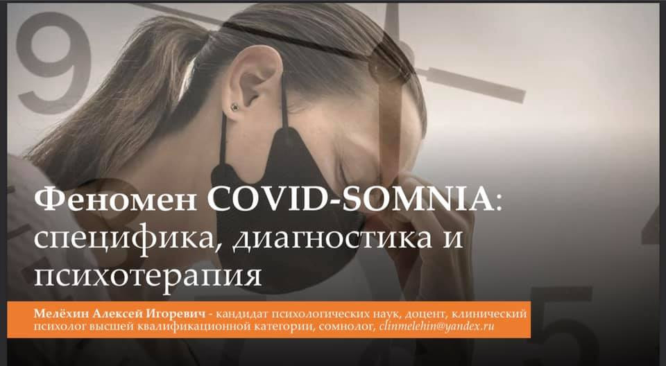 Алексей Мелехин Коронавирус и сон