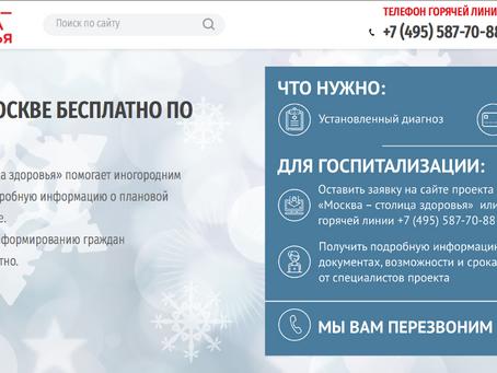 Современная медицинская помощь в Столице для всех жителей России