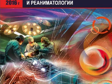 Второй Съезд Российских детских хирургов с международным участием