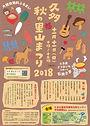 20181111久多秋の里山まつり04.jpg