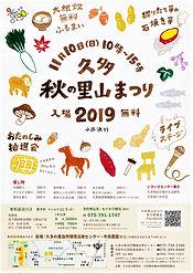 20191110久多秋の里山まつりre-c.jpg