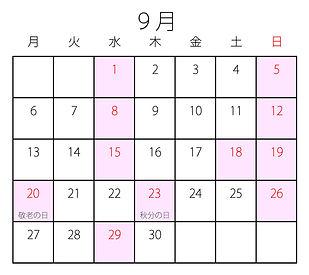21年9月カレンダー.jpg