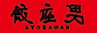 餃子 | ぎょうざまん | 宮崎 居酒屋 | 宮崎市 | Gyozaman