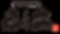青島 居酒屋 青島 ランチ 青島 接待 青島 和食 青島 飲み放題 ウオマス 魚益 フィッシャーマンズビーチサイドホステル スパ