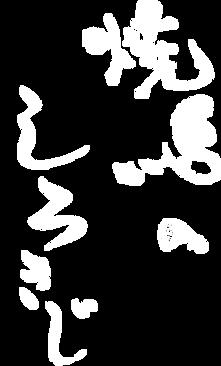 しろきじ 宮崎市
