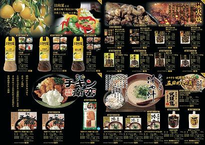 【希望小売入2】カタログ-03_20210216.jpg