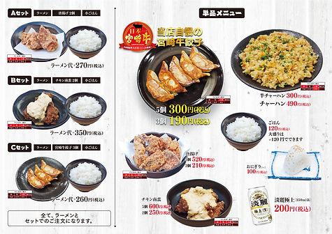 menu-02 (004).jpg