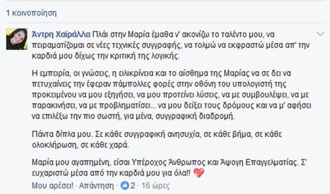 andry facebook testimonial.jpg