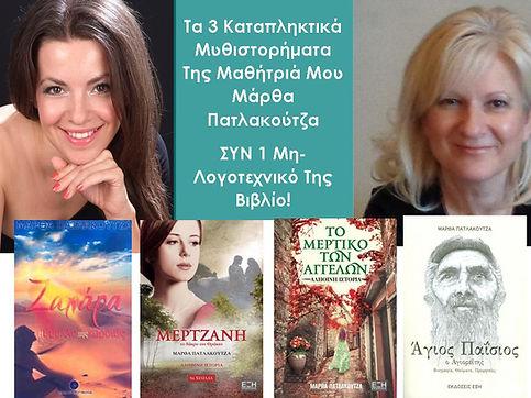 Μάρθα Πατλακούτζα Μαθήτρια Δημιουργικής