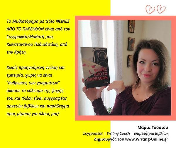 Μαρία Γούσιου www.Writing-Online.gr.jpg