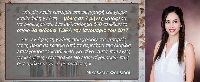 Νικολέττα Τεστιμονιαλ.jpg