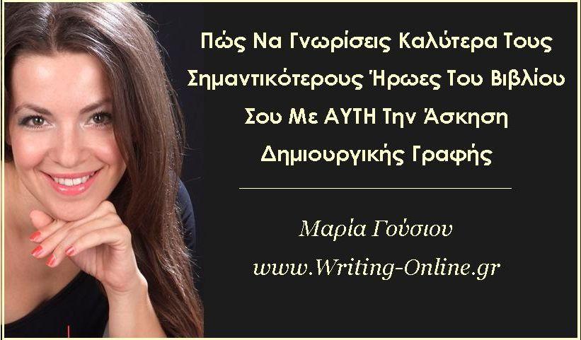 πως να γραψω ενα βιβλιο | σεμινάρια δημιουργικήσ γραφήσ