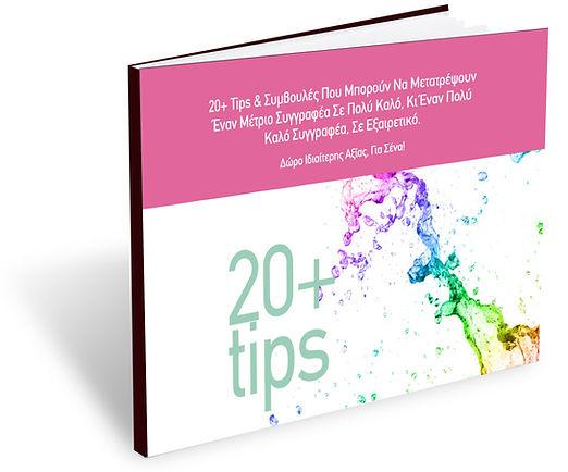 3d 20 tips gia syggrafeis.jpg