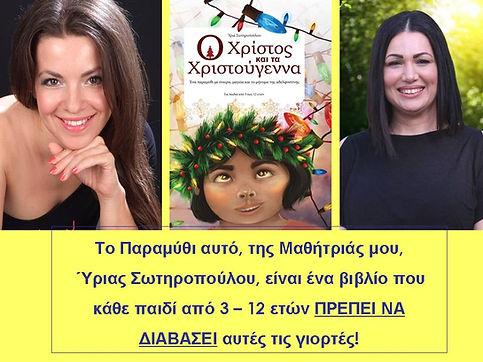 Ύρια Σωτηροπούλου και Μαρία Γουσιου Συγγ