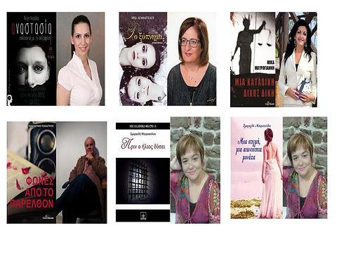 βιβλία μαθητών μαρίας γούσιου.jpg