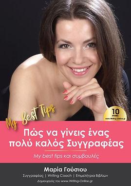 maria_cover_teliko_teliko.jpg