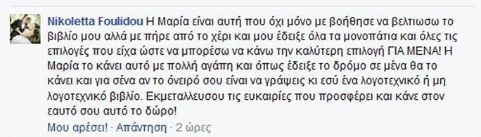 facebook testimonial nikoleta.jpg