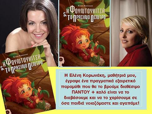 Ελένη Κορωνάκη και Μαρία Γούσιου συγγραφ
