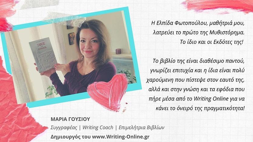 Maria Gousiou Creative Writing.jpg