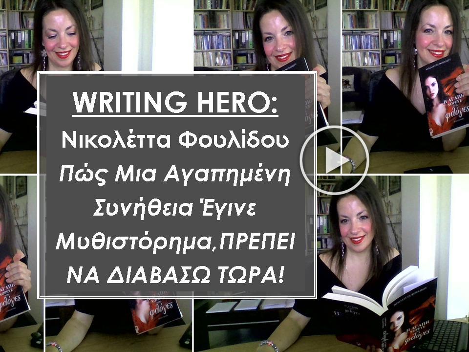 Μαθήτρια Μαρίας Γούσιου Συγγραφέας Μυθιστορήματος