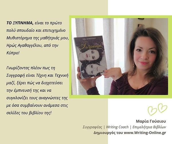 Μαρία Γούσιου www.Writing-Online.gr-1.jp