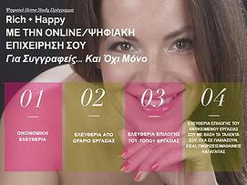 Rich + Happy Online Για Συγγραφείς.jpg