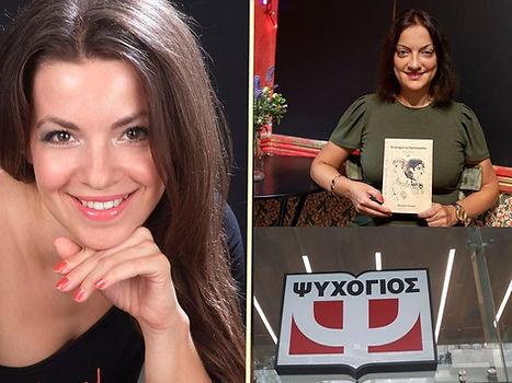 Ιστορία Επιτυχίας Συγγραφής Μυθιστορήματος Μαρία Γούσιου.jpg