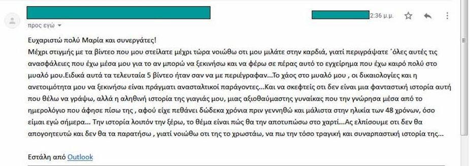 ERGASTIRIS SYGGRAFIS MARIA GOUSIOU 2.jpg