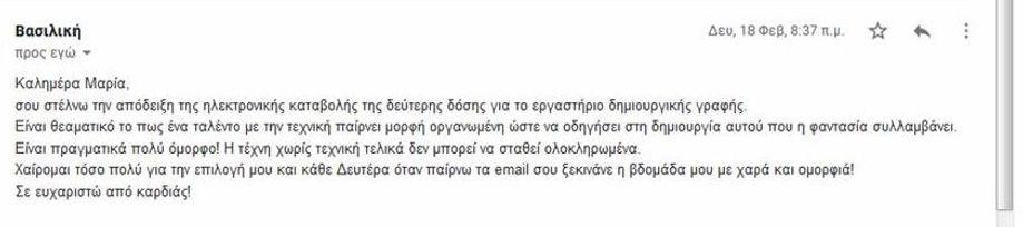 ERGASTIRIS SYGGRAFIS MARIA GOUSIOU 4.jpg
